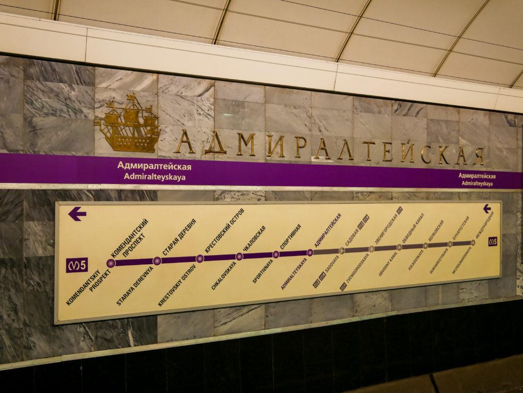 """Die Metro-Station """"Admiralteyskaya (Адмиралте́йская)"""" liegt einfach 86 Meter unter der Erde!"""